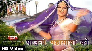 पालनो महामाया को माताजी भजन नवरात्री 2018 | Alfa Music & Films | Mata Ji Bhajan