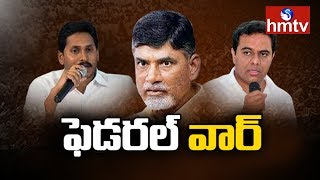 TDP Attack YSRCP Counterattack Over YS Jagan Federal Front Meet | hmtv