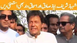 Imran Khan Ne Shahbaz Sharif Ayaz Sadiq Aur Ishaq Dar Se Resign Mang lia