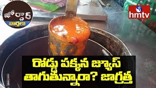 Fake Fruit Juice In Roadside Juice Centers | Jordar News  | hmtv