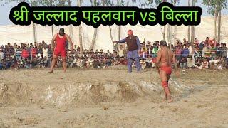 श्री श्री जल्लाद पहलवान vs बिल्ला पहलवान कुश्ती दंगल लाडा पुल रायपुर उत्तर प्रदेश 2019