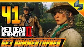 Прохождение RED DEAD REDEMPTION 2 Без Комментариев Часть 41 На Русском PS4 Pro