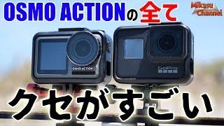 【必見】DJI OSMO ACTIONの全て!使い勝手最高だけど手ブレ補正に難有り!?
