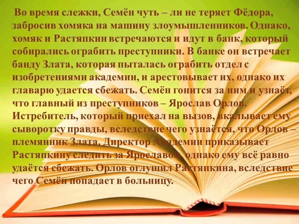 Приключения растяпкина книги в самаре