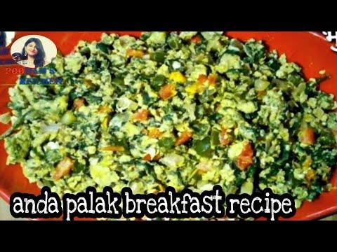बनाएं सुबह सुबह ये हेल्दी और टेस्टी ब्रेकफास्ट रेसिपी अंडा पालक भुर्जी-anda palak bhurji-anda bhurji