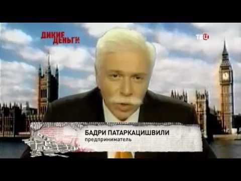 Бадри Патаркацишвили. Дикие деньги