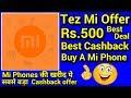 tez mi offer | Best Deal on Mi Phones | 🔥Tez new offer💰Mi coupon today thumbnail