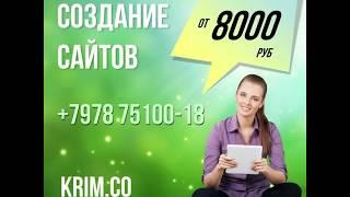 Адаптивный сайт создание сайта в Крыму Симферополь Севастополь Ялта сайт