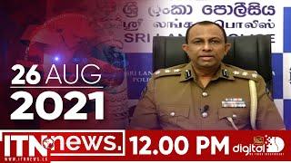 ITN News 2021-08-26 | 12.00 PM