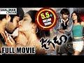 Jagadam Telugu Full Length Movie || జగడం సినిమా || Ram, Isha