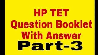 HP TET Teyari online    Himachal Pradesh Teacher Eligibility test online preparation online//Part-3