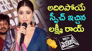 Lakshmi Rai Cute Speech At Where Is The Venkatalakshmi Audio Launch | Top Telugu Media
