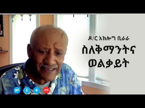 Discussion With Dr Aklog Birara, Wolkait Tsegede And Qimant Issues | Branna Radio