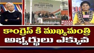 IVR Analysis on Rahul Gandhi Politics | IVR Analysis
