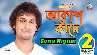 Akash Kade (আকাশ কাঁদে) Full Video Song - Sonu Nigam