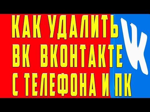 Как Удалить Страницу в ВК и Аккаунт в ВК (Вконтакте) на Телефоне и Компьютере ПК
