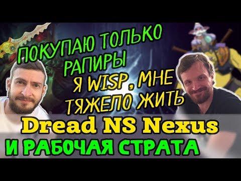 Dread, NS, Nexus - Wisp + Alchemis интересует? Пати абузеров рангов!