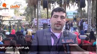 يقين | لقاءات مع اعضاء حزب حماة الوطن في المجلس القوي لرعاية اسر الشباب حول يوم اليتيم