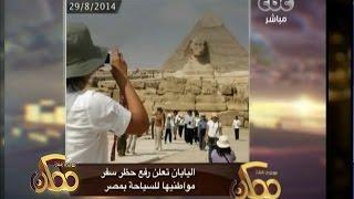 #ممكن   النشرة الاخبارية: اليابان تعلن رفع حظر سفر مواطنيها للسياحة بمصر