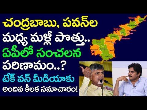 Sensational Development In Andhra Pradesh, 2019 AP Elections