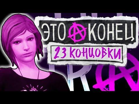ВСЕ 23 КОНЦОВКИ | Life is Strange: Before The Storm