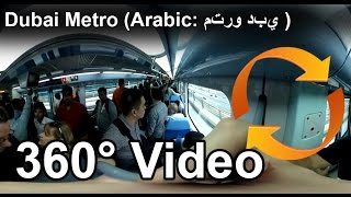#360 video Dubai Metro