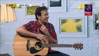GOOD MORNING SRI LANKA | 31 - 05 -2020