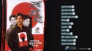 Asif Akbar, Sumon Bappi, Shaju - Prosno Jage Mone - Full Audio Album