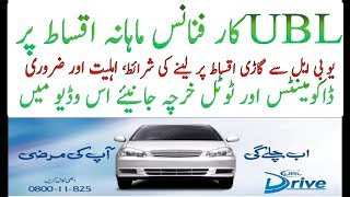 UBL Car Loan - UBL Car Financing.How to Car Financing in Pakistan -Bank Installments.