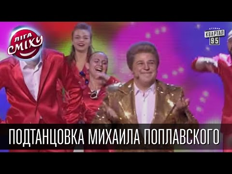 Подтанцовка Михаила Поплавского - VIP Тернополь - Танец на сцене