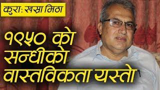 Arun kumar Subedi talks abour gorkhaland andolan and current political affairs | Nepal Aaja