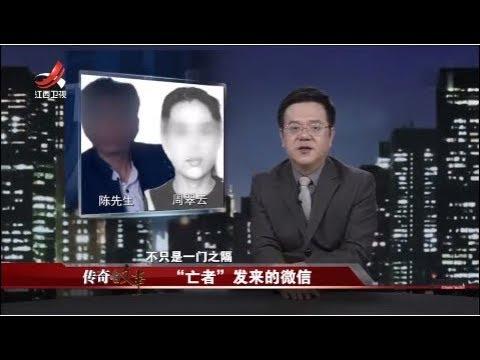 中國-傳奇故事-20180727-亡者發來的微信