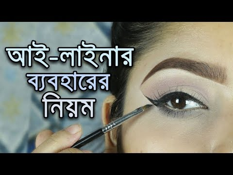 How To: Wing Eyeliner Tutorial | Step By Step for Beginners