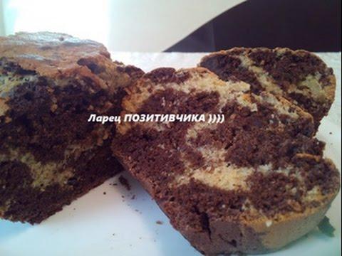 Мраморный кекс на сыворотке / Marble cake on serum