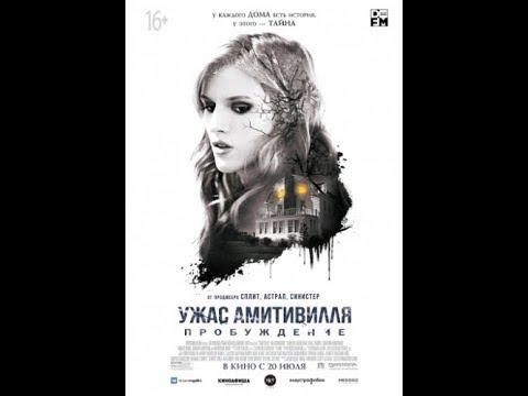 Ужас Амитивилля Пробуждение (2017)