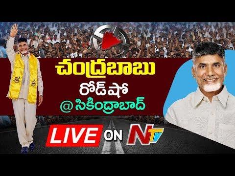 Chandrababu Naidu Live | Chandrababu Road show | TDP Election Campaigning | NTV Live