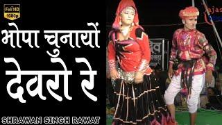 Bhopa Chunayo devro Re | Shravan Singh Rawat | Live Rajasthani Dancing Songs