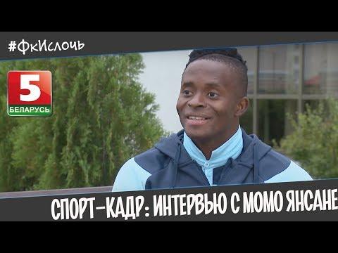 Спорт-кадр | Интервью с Момо Янсане