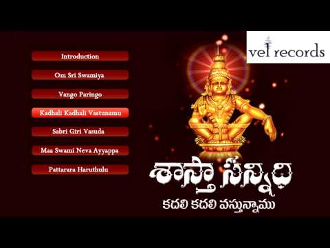Saastha Sannidhi | Telugu God Songs | Jukebox - Vel Records