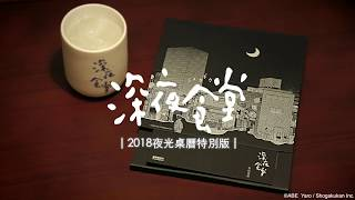 深夜食堂 中国版 第39話