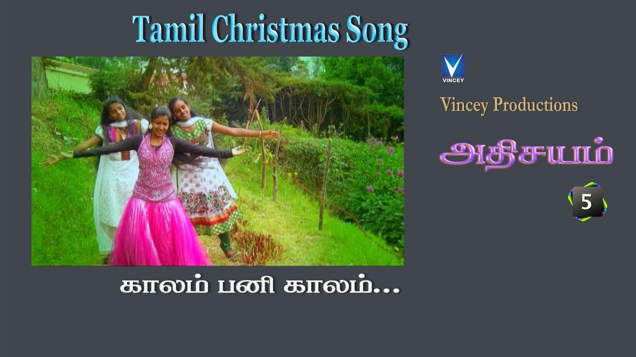 Tamil Christmas Songs - Kaalam Pani
