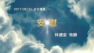 台北靈糧堂主日崇拜信息「安慰」林德安牧師 2017/5/21