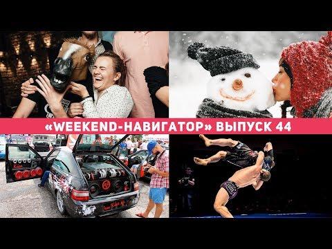 «Weekend-навигатор». Выпуск №44