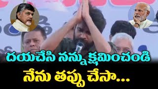 Pawan Kalyan FIRST TIME Asks Apologies For Not Participating 2014 Elections | Janasena | TTM