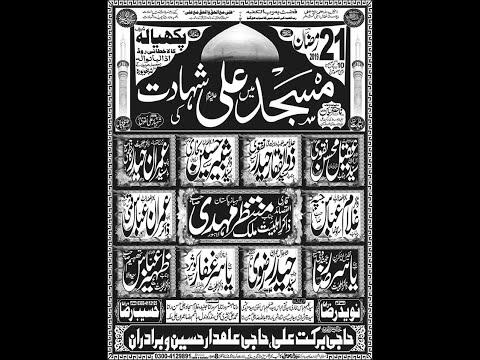 Live Majlis 21 Ramzan 2019 Pakhyala ( Bus Azadari Network)