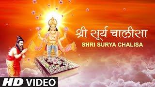 मकर संक्रांति २०१८ Special !!! Surya Chalisa I ANURADHA PAUDWAL I Full HD I SURYA UPASANA