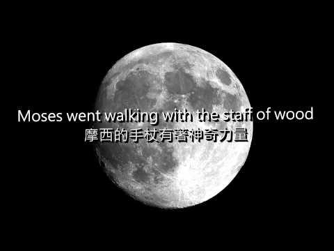 【R.E.M.】Man On The Moon(月亮上的男人)中文翻譯