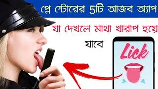 প্লে স্টোরের 5টি আজব অ্যাপ যা দেখলে মাথা খারাপ হয়ে যাবে|5 incredible Apps for Android phone.