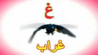 Alphabet (animals' names in Arabic)