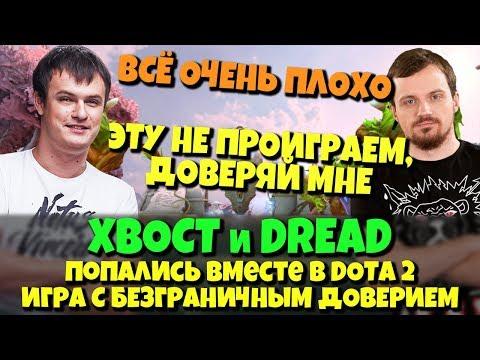 XBOCT и DREAD попались вместе в DOTA 2 - Игра на доверии, спаситель Андрей и неугасающая Мораль!